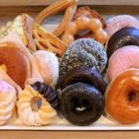 『読書する場所にオススメ!!『ミスタードーナツ』が地味にコスパが良い件について』の画像