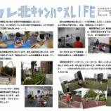 『【北九州】カレ北キャンパスLIFE No.18』の画像