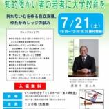 『【本社】来春「カレッジ川崎」開設のお知らせと講演会のご案内』の画像