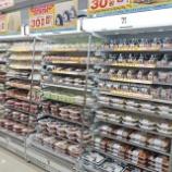 『【節約】コンビニでの買い物をやめるだけで、3万円の昇給と同等の効果がある。』の画像