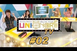 【ミリマス】「UNI-ON@IR!!!! TV」#02配信開始!
