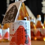『創業120周年、原料米の農薬不使用栽培50周年の感謝を込めて、純米富士酢を記念ラベルで販売します!』の画像
