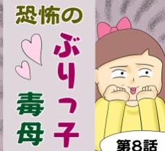 恐怖のぶりっ子毒母【第8話】