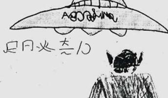 当時世間を騒がせた『甲府UFO事件』って知ってる?