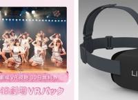 AKB48グループ初、劇場公演のVRライブ配信を「LiVR」で2月3日に提供開始