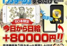 スマホをコンセントに刺すだけで日給8万円の諭吉ケーブルを貰わなかったバカwwwww