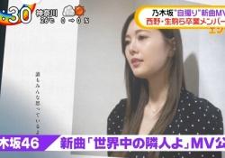 乃木坂46「世界中の隣人よ」MV公開のニュース、キャプチャ画像まとめ