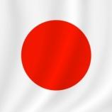 『日本株もいいものですよ』の画像