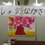 『祝!!入学式』の画像