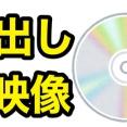 刀ステ天伝の蔵出し映像集が予約開始、2022/1/19に発売