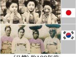 フェミ発狂wwwww 100年前の日韓女性の比較写真がこちらwwwwwww