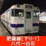 『肥薩線 車窓[下り・1]八代→白石』の画像