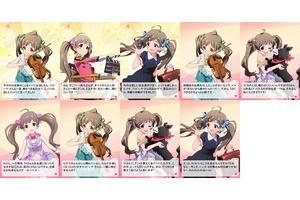 【グリマス】星梨花、奈緒、あずさ、真美、響フィーチャリングまとめ