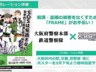 【SideM】大阪府警察本部&鉄道警察隊とコラボ決定!