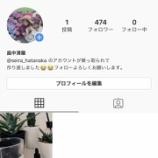 『【元乃木坂46】畠中清羅、インスタアカウントを乗っ取られてしまう・・・『対処法などあったら教えてください・・・』』の画像