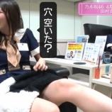 『【乃木坂46】穴空いた…?田村真佑の大悶絶ぶりが凄まじくセクシーすぎるwwwwww』の画像