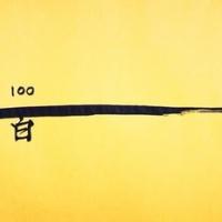 『百』#100