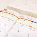 『咲美堂オリジナル薬膳手帳2021「手帳の使い方セミナー」通学はあと1名様』の画像