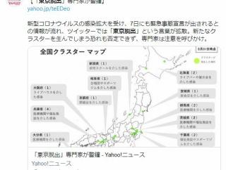 「東京脱出」SNS拡散中 新たなクラスター生むおそれ