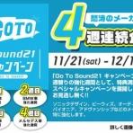 大阪府東大阪市の「サウンド21 ブログ」 メルセデスベンツ、BMW