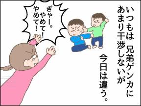 【4コマ漫画】 顔に傷をつけてしまったら!!