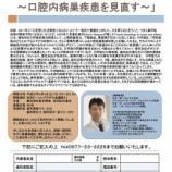 『あいうべ体操 今井一彰先生の講演を開催致します』の画像