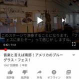 『【Youtube動画の字幕表示】動画3本に字幕を入れてみました。これで電車の中でも大丈夫!』の画像