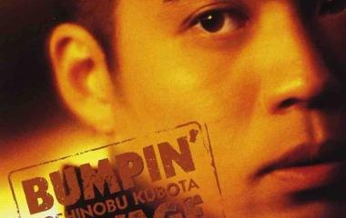 『久保田利伸 「BUMPIN' VOYAGE」』の画像