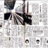 『JR戸田公園構内に埼京線開業時の広報戸田市がパネル展示されています』の画像