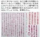 【炎上】雑誌に悩みを投稿した女子中学生「母に蹴られる」→ 編集部「怒られない生活したら?」