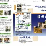 『日帰り温泉+お食事は七沢温泉「福元館」へ』の画像