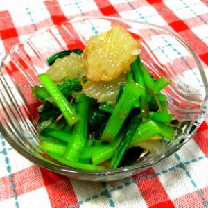 小松菜とグレープフルーツのお浸し
