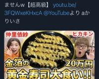 【朗報】ヒカキンさん、ついに金の塊を平らげる!!!!