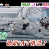 『7thシングル『アンビバレント』MV解禁!!』の画像