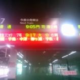 『日豊本線特急縦断の旅(その2) 「ソニック7号」(885系)グリーン車の乗車体験記!』の画像