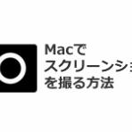 Macのホームページ作成ガイド