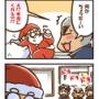 続・サンタクロース