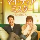 「マイ・ディア・ミスター ~私のおじさん~」第12 話から 韓国ドラマ ブログ