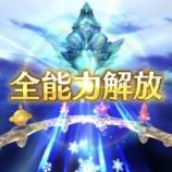 『【ドラガリ】マナサークル全解放21人目はこの子!』の画像