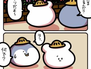 くまたま21〜アリ〜