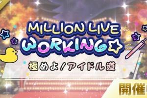 【ミリシタ】イベント『MILLION LIVE WORKING☆ 極めよ!アイドル道』開催!
