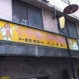 『懐かしい看板「小学館の学習雑誌」を蕨駅周辺で発見!』の画像