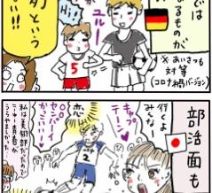 ドイツと日本 思春期の子どもとの暮らし方
