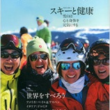 『スキー雑誌「大人のスキー掲載」』の画像