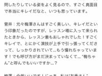 【欅坂46】菅井友香「やっぱり乃木坂あっての坂道。本当に層が厚い。この方でも選抜外なんだって驚くこともある」