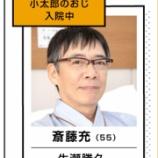 『【おじさん!?】生瀬さん、また叔父役』の画像