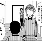 バラシ屋トシヤの漫画ブログ