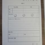 『【早稲田2】自分の気持ちを伝えるツール』の画像