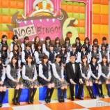 『【乃木坂46】待ってました!!『NOGIBINGO!6』収録の様子が公開!!!』の画像