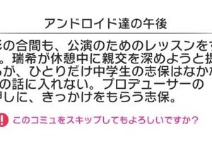 【ミリシタ】「プラチナスターツアー~Melty_Fantasia~」イベントコミュ後編